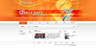 Website Design : Hong Kong Young Industrialists Council